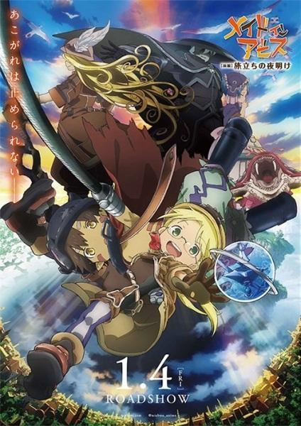 Made in Abyss Movie 1: Journey's Dawn, [2017][Latino][1080p][MEGA y Google Drive]