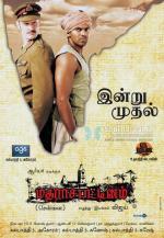Madras Town