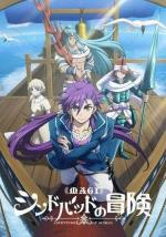 Magi: Adventure of Sinbad (Serie de TV)