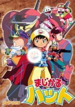 Magical Hat (TV Series)