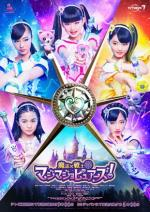 Magical × Heroine Magimajo Pures! (Serie de TV)