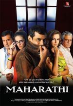 Maharathi