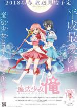 Magical Girl Ore (TV Series)