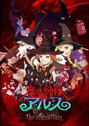 Tweeny Witches: The Adventures (Miniserie de TV)