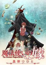 The Ancient Magus' Bride. Those Awaiting a Star: Part 1