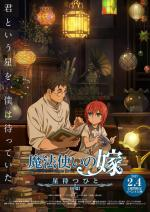 The Ancient Magus' Bride. Those Awaiting a Star: Part 2