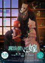 The Ancient Magus' Bride. Those Awaiting a Star: Part 3