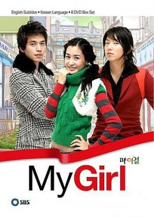 My Girl (Serie de TV)