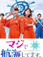 Maji de kôkai shitemasu (Miniserie de TV)