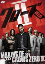 Making of 'Crows Zero II'