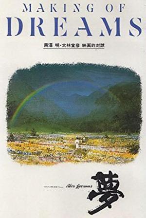 MAKING OF DREAMS: Kurosawa Akira and Ôbayashi Nobuhiko- Eiga no Taiwa