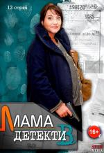 Mum Detective (TV Series)