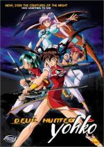 Yohko: The Devil Hunter (TV Miniseries)