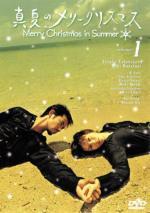 Manatsu no Merry Christmas (Serie de TV)