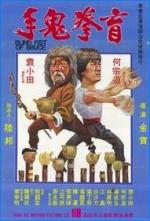 Mang quan gui shou (Blind Fist of Bruce)
