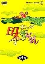 Manga Nippon mukashi banashi (TV Series)