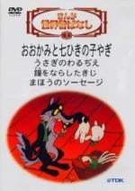 Manga Sekai Mukashi Banashi (Serie de TV)