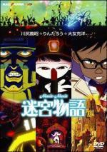 Manie Manie: Meikyû monogatari (Neo-Tokyo - Labyrinth Tales)