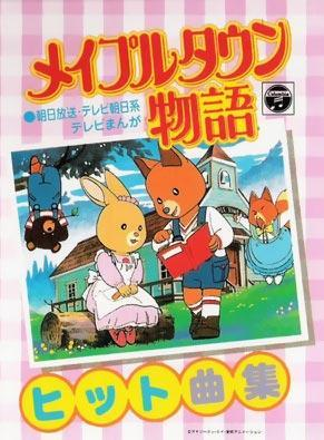 Maple Town monogatari (Serie de TV)