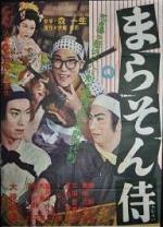 Marason-zamurai