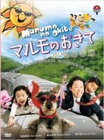 Marumo's Story (Serie de TV)