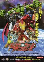 Marvel Disk Wars: Avengers (Serie de TV)