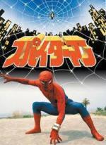 Marvel to Toei no Supaidâ-Man (Serie de TV)