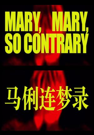Mary Mary, So Contrary (C)