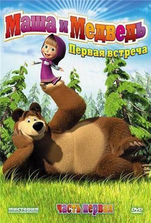Masha y el Oso (Serie de TV)
