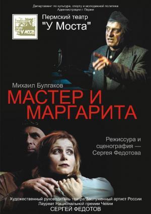 Master and Margarita (Miniserie de TV)