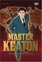 Master Keaton (Serie de TV)