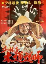 Dynamite Shaolin Heroes