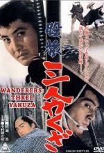Wanderers: Three Yakuza
