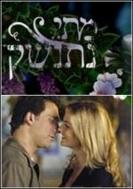 Matay Nitnashek (Serie de TV)
