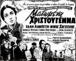 Matomena Hristougenna