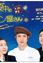 Mayonaka no pan'yasan (Miniserie de TV)
