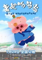 Mcdull - Kungfu Ding Ding Dong