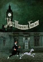 Sherlock Holmes y yo (C)
