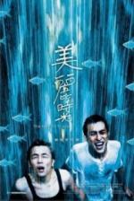 Mei li shi guang (The Best of Times)