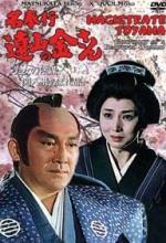 Magistrate Toyama: Conspiracy of A Beautiful Woman