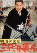Meiji kyokyakuden - sandaime shumei