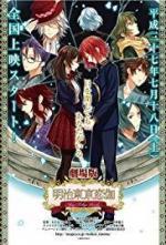 Meiji Tokyo Renka Movie: Yumihari no Serenade