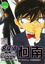Detective Conan: El extraño despues de 10 años