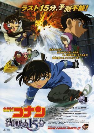 Detective Conan 15: Quarter of Silence