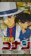 Detective Conan: Conan, Kid y el Cristal Madre