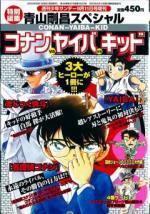 Detective Conan: Conan vs Kid vs YAIBA (C)