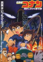Detective Conan (Serie de TV)