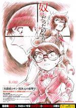 Meitantei Conan: Ijigen no Sniper (Detective Conan 18: Sniper From Another Dimension)