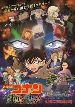 Meitantei Conan: Junkoku no Nightmare