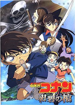 Detective Conan - Jolly Roger in the Deep Azure